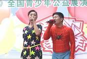 喜悦蜘蛛侠助阵《爱心手拉手》全国青少年公益展演