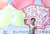 童星周希伦参加《爱心手拉手》全国青少年公益展演