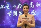 张曼《为你高歌》专辑发布 曲风新颖接地气