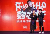 胡彦斌新专辑《覅忒好》发布会在京举行 专辑同名曲MV全球首发
