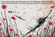 电影《大轰炸》定档817 预告海报双发 突显过硬品质与精神内涵