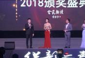 2018第四届华韵之声语文朗读大会颁奖盛典