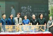 """毛不易个唱发布会在京举办 """"像我这样的人""""首次巡演唱响三城"""