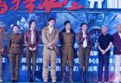 战争题材电影《鹰猎长空》在京举办开机发布会  超豪华主创阵容上演激昂英雄故事