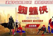 """《蜘蛛侠:平行宇宙》曝""""约会秘籍""""片段 超炫酷逆天口碑燃炸跨年"""
