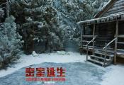 《密室逃生》发布最新剧照  顶级密室上演冰与火之歌