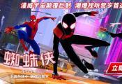 《蜘蛛侠:平行宇宙》金并震慑登场 超强年度终极之战燃爆跨年!