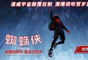 《蜘蛛侠:平行宇宙》最美信仰之跃 潮酷蜘蛛侠电影贺岁上映中!