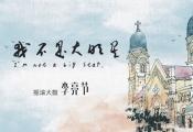 李亮节全新专辑《我不是大明星》上线 独创曲艺摇滚