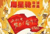 电影《新喜剧之王》北京发布会