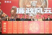 """《廉政风云》首映礼成""""反腐年会"""" 超豪华阵容携正能量大戏拜早年"""