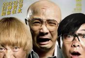 """徐峥《囧妈》定档2020大年初一 """"囧系列""""升级笑顺开年"""