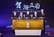 """""""智·游云南"""" 2019云南旅游主题宣传活动在京启动"""