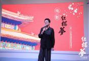 导演胡玫赴香港推介  解读全新电影版《红楼梦》大数据