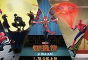 《蜘蛛侠:英雄远征》6月28日上映 粉丝创作国风战服海报惊艳全网