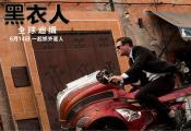 """《黑衣人:全球追缉》持续登顶票房冠军榜 网友热评""""帅爆了!"""""""