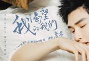 《大约是爱》主题曲MV上线 彦希完美诠释曲折情感