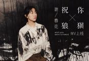 《祝你狼狈》MV重磅上线 谢春花亲手摧毁谎言巨幕