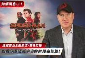 漫威总裁惊曝《蜘蛛侠:英雄远征》才是漫威宇宙的阶段完结篇!