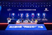 第三届网络文学+影视融创共进论坛京举办