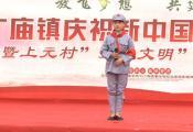 固始县张广庙镇上元村文艺演出 姚清池少儿独唱《少年与葵花》