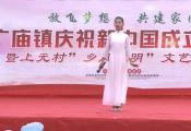 固始县张广庙镇上元村文艺活动 小北楼组李贝一演唱《江山飞歌》