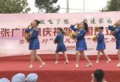 固始县张广庙镇上元村 文艺汇演 广场舞《喜庆临门》