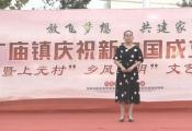 固始县张广庙镇上元村文艺演出卢婷独唱《乡 愁》