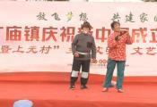 """固始县张广庙镇上元村""""倪宝平艺术团""""演绎歌剧《白毛女》选段"""
