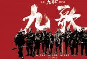 电影《九条命》推广曲上线 歌唱川军驰骋疆场