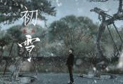 张睿平安夜新歌首发 诗意《初·雪》唯美温暖
