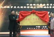 中美华融与香港卫视文旅台 战略合作全球新闻发布会