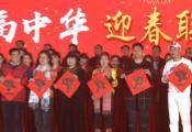 2020祈福中华春晚  筑我中国梦传递四海情