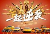 """《急先锋》魔性MV席卷网络  """"一起逆袭""""手指舞开启火热新年"""