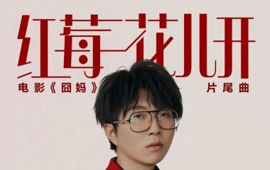 《囧妈》携手毛不易发布片尾曲MV 徐峥开启真实家庭囧途