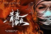 《青春如火》致敬医护人员 燃烧在抗疫一线的青春