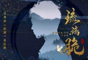 周峻纬首次创作OST 追忆曲《琉璃脆》告别若玉