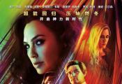 《神奇女侠1984》曝中国独家海报 国内媒体口碑好评炸裂