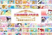 三丽鸥明星人气评选跨界联动AKB48 Team SH,开启总选新玩法
