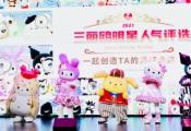 IP届盛事!2021三丽鸥总选举颁奖现场直击!