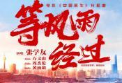 张学友演唱《中国医生》片尾曲 《等风雨经过》MV感人上线