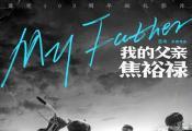 《我的父亲焦裕禄》海报MV双发 寄托对一位父亲、一位优秀党员的思念