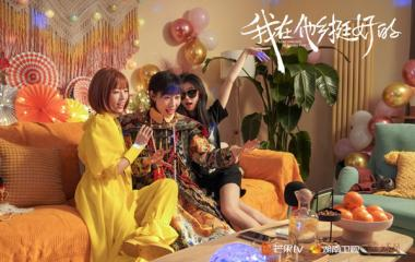 《我在他乡挺好的》首曝主题曲MV 他乡姐妹情义相伴