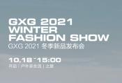 重新定义羽绒时尚 GXG青年羽绒制造局2.0升级启幕
